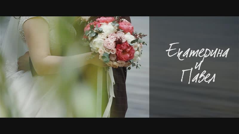 [Свадебный клип] Екатерина и Павел. Видеограф, видеосъемка Липецк.
