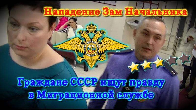 Нападение Зам Начальника или Граждане СССР ищут правду в Миграционной Службе