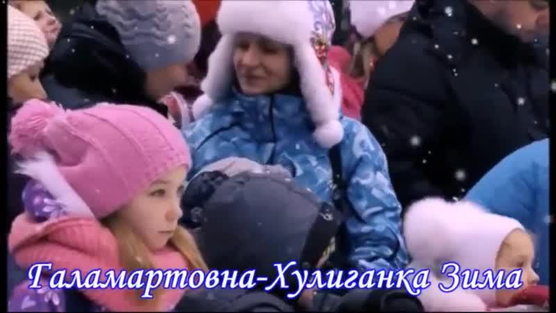 Галамартовна - Хулиганка Зима