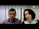 Дела Донецкие с Юлией Андриенко