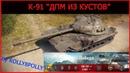 К-91 ДПМ ИЗ КУСТОВ! Хайд)