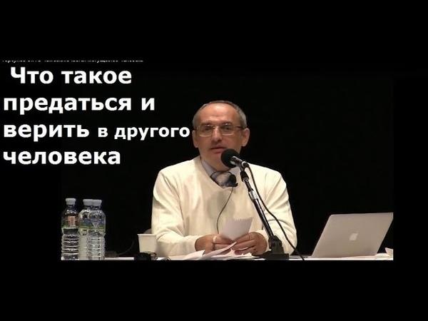 Торсунов О.Г. Что такое предаться и верить в другого человека