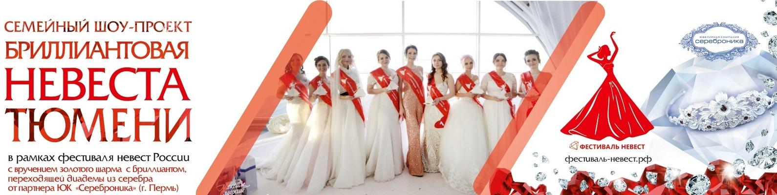 d348c089ec6 Фестиваль невест Тюмени России 2020
