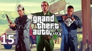 Прохождение Grand Theft Auto V - Часть 15 Угон Гиперкаров