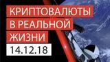 Криптовалюты в реальной жини Обзор рынков от LH-Crypto 14.12.2018