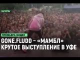 GONE.Fludd – «МАМБЛ». Крутое выступление на фестивале в Уфе [Рифмы и Панчи]