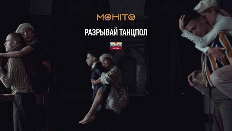 Мохито - Разрывай танцпол (Премьера клипа 2019)