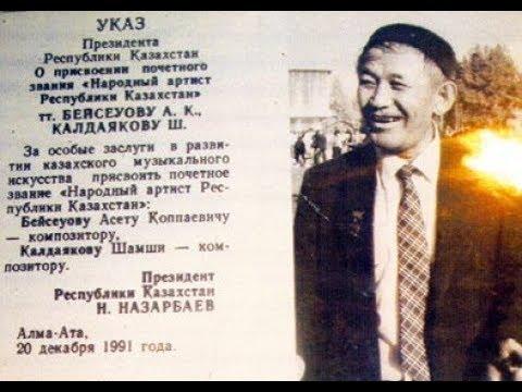 Шәмші Қалдаяқовтың Менің Қазақстаным әнінің шығу тарихы