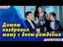 🔔 Димаш поздравил маму с наступившим днем рождения