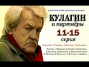 Кулагин и партнеры 11,12,13,14,15 серия Детектив