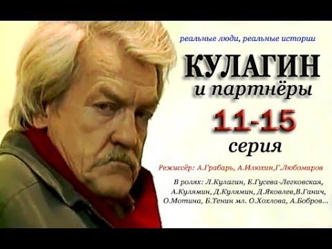 Кулагин и партнеры 11 12 13 14 15 серия Детектив