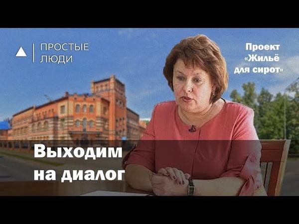 диалог с Министром Марий Эл о жилье сиротам Новости общественного движения