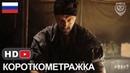 Опорный Пункт FireBase Короткометражка 2017 Русская озвучка AlexFilm Нил Бломкамп
