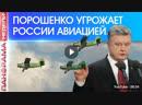 «Просто белочка»! Киев готовится к войне с Донбассом и прославляет националистов.