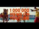 Влажный Пляжный Движ - 1 миллион просмотров