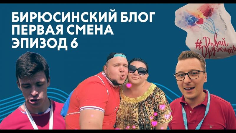 Бирюсинский блог. Эпизод 6
