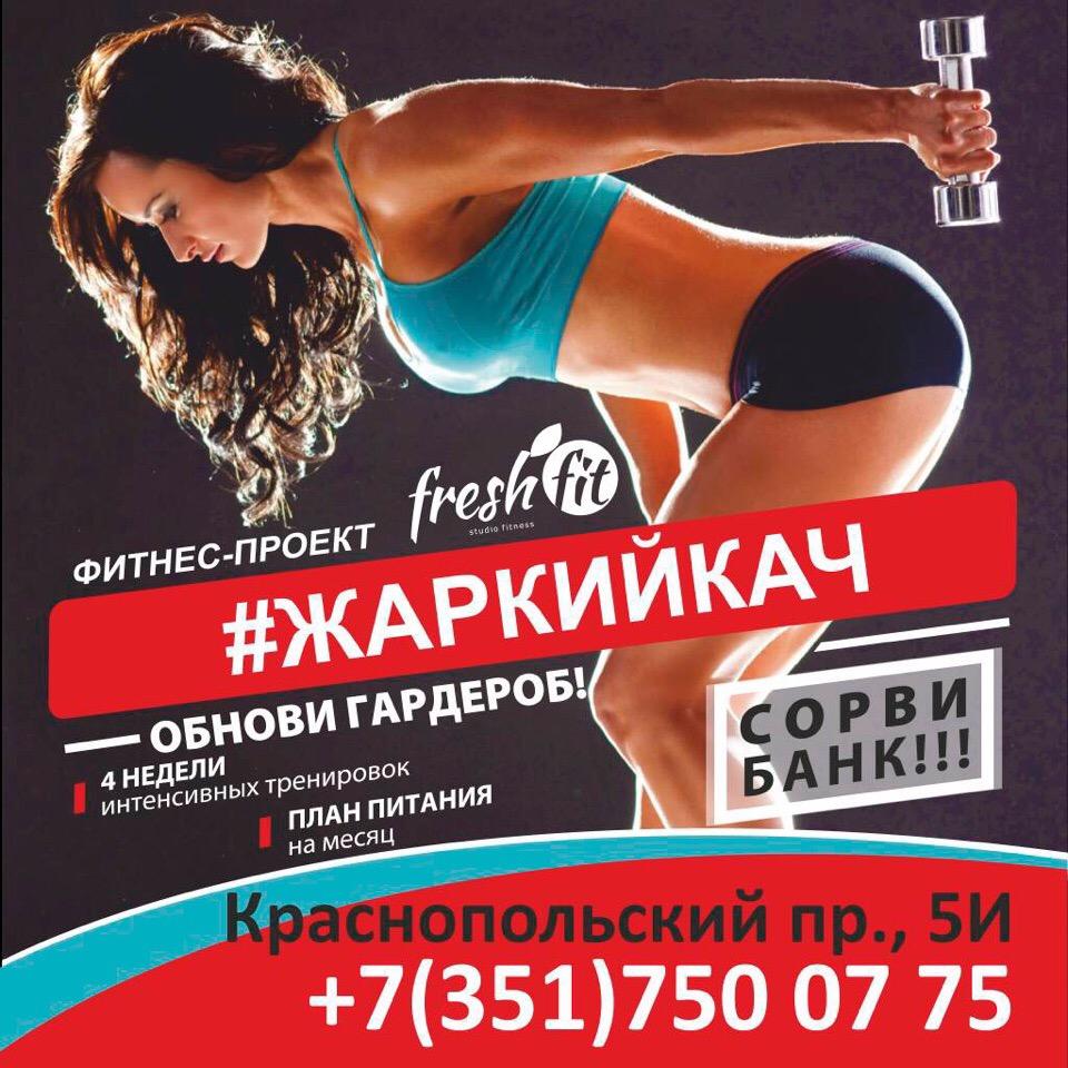 Афиша Челябинск жаркийкач