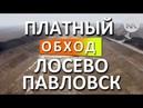 Трасса М-4 Дон. Платный обход Лосево и Павловска. Дорога в Крым