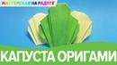 Оригами капуста или лист салата?