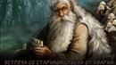 Мистические истории из жизни: Встреча со стариком спасла от аварии