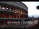 Колизей и Римский форум Итальянские каникулы