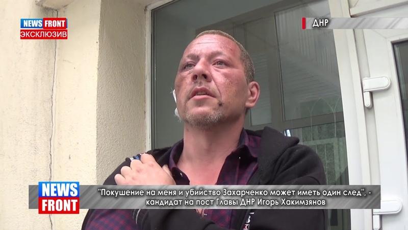 Покушение на меня и убийство Захарченко может иметь один след кандидат на пост Главы ДНР
