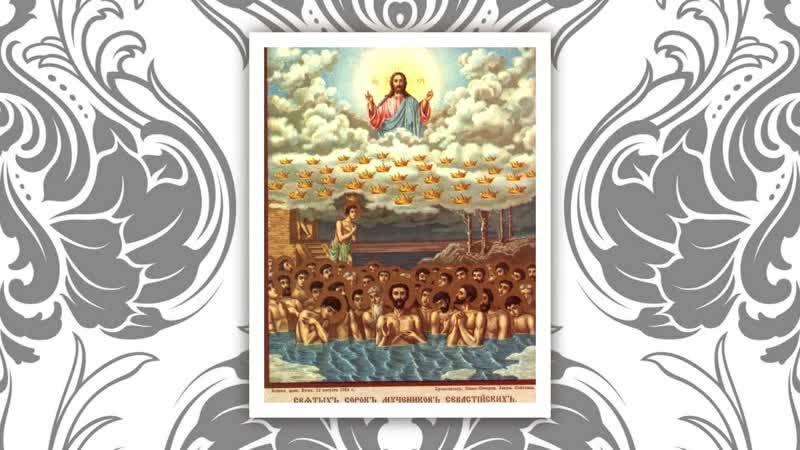 1080p - Жития святых - Святые 40 мучеников,в Севастийском озере мучившиеся - YouTube