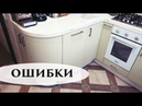 ОШИБКИ КУХНИ в ХРУЩЕВКЕ - Senya Miro