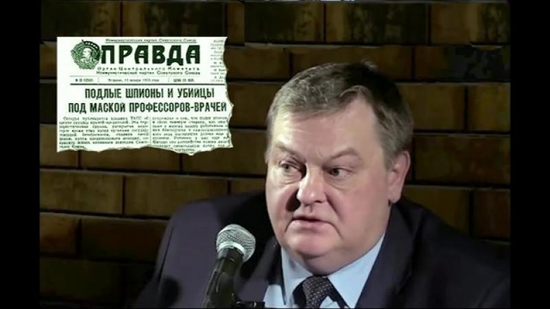 Евгений Спицын_ дело врачей и происки Маленкова