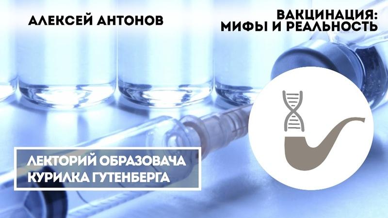 Алексей Антонов - Вакцинация: мифы и реальность fktrctq fynjyjd - dfrwbyfwbz: vbas b htfkmyjcnm