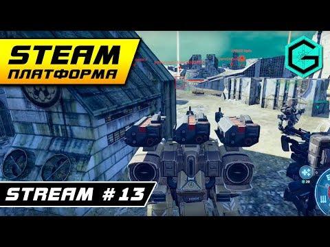 War Robots Stream ЧЕРТОВА ДЮЖИНА - Glikman Gamer Astrafemus. Курс БОЙЦА БОРОДАЧА!