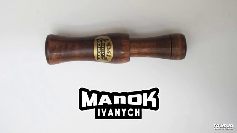 Звук Манок Гусь Классика (SE-1) - Манок Иваныч
