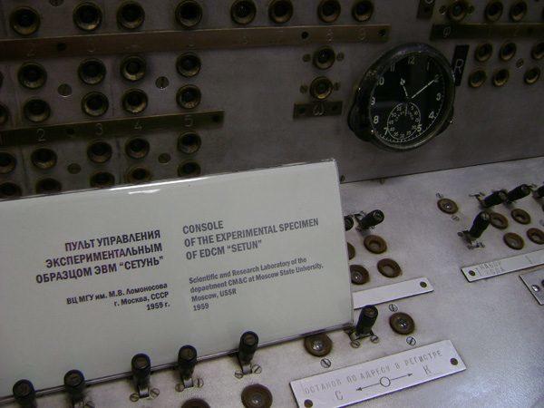 Политехнический музей - технические шедевры СССР. 1