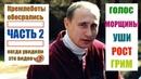 Двойник Путина попался в кадр! Реальные кадры. Где настоящий Путин? Царь не настоящий! Факты
