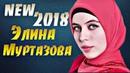 КРАСИВАЯ ЧЕЧЕНСКАЯ ПЕСНЯ Элина Муртазова Кхоьллина хьо