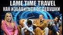 Как избавиться от девушки   Lame Time Travel, ситком