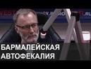 Украинское государство по скотски вмешивается в дела церкви Месть слабых и злых людей