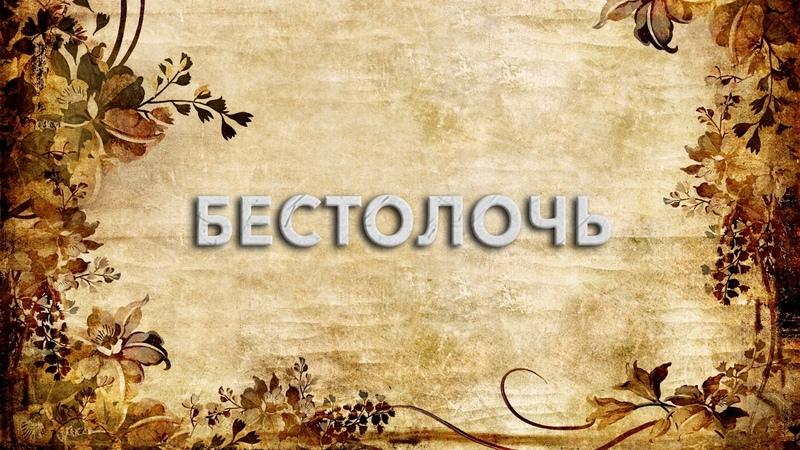 Бестолочь 📚 - что такое Бестолочь и как пишется слово Бестолочь