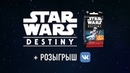 Настольная игра STAR WARS: DESTINY . Открываем бустеры! Star Wars: Destiny boosters unpacking