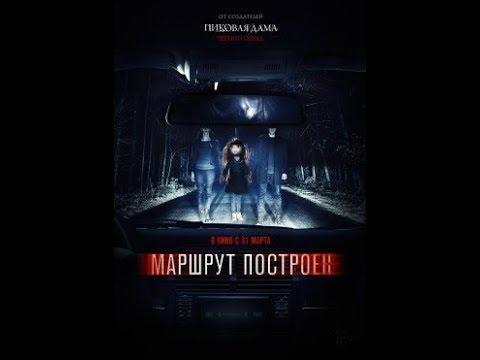 Ужасы, фильмы ужасов - Маршрут построен 2016: триллер - Россия!