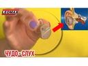 Слуховой аппарат «Чудо-слух». Усилитель слуха для слабослышаших людей купить в Leomax леомакс.