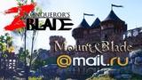 Conqueror`s Blade - Mount & Blade от MAIL.RU