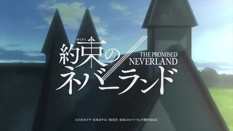 The Promised Neverland anime CM4 featuring the opening theme by UVERworld
