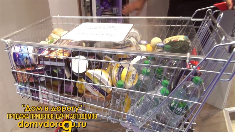 Сколько продуктов помещается в холодильник автодома?