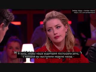 Эмбер на шоу RTL Late Night в Гааге (русские субтитры)