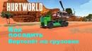 Hurtworld V2 🦅 посадили вертолёт на грузовик и увезли