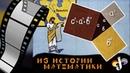 186. ИЗ ИСТОРИИ МАТЕМАТИКИ (советский диафильм)