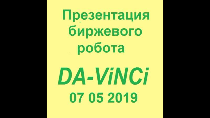 Презентация мультивалютного робота DavinciPro 07 05 2019