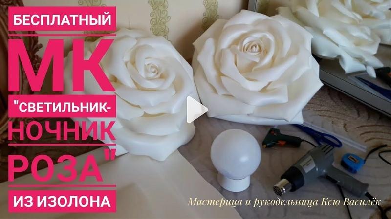 DIY Бесплатный МК Роза светильник из изолона Large Size Rose