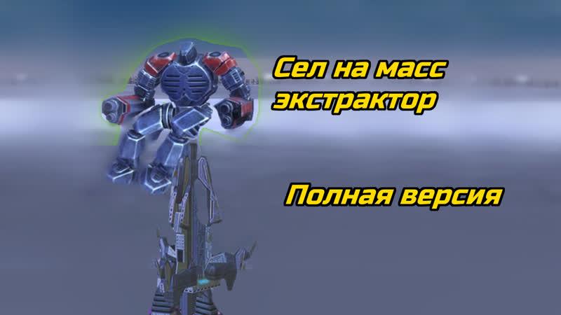 Supreme commander FAF Как я сел на масс экстрактор (full version)